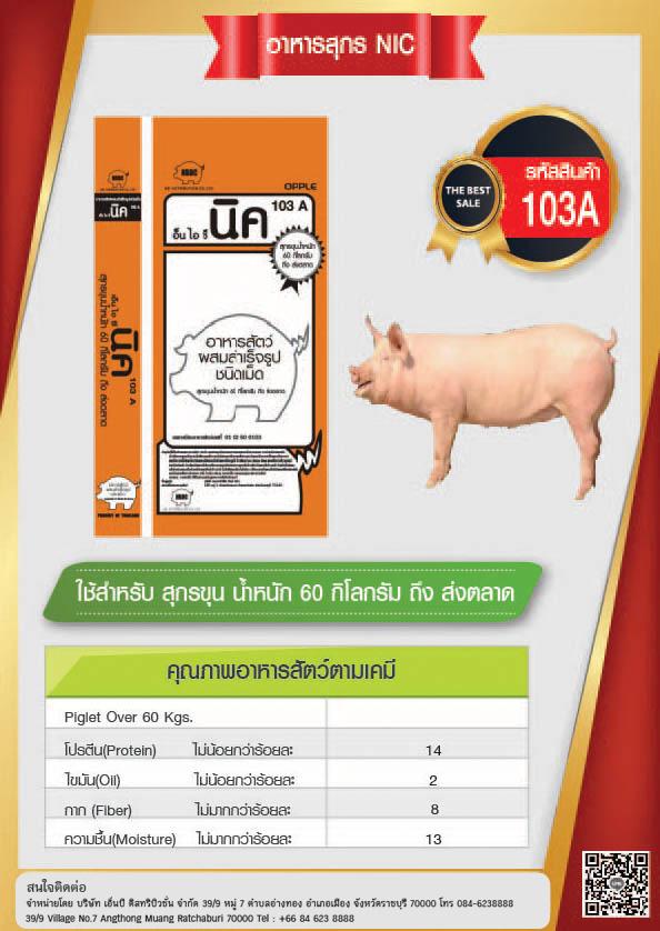 ผลิตภัณฑ์อาหารสุกร NIC pig 103A