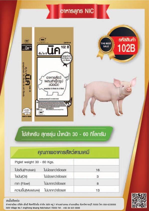 ผลิตภัณฑ์อาหารสุกร NIC pig 102B