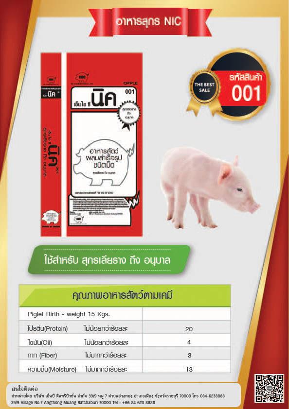 ผลิตภัณฑ์อาหารสุกร NIC pig 001