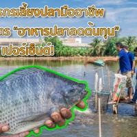 """เกษตรกรเลี้ยงปลามืออาชีพ เผยสูตร """"อาหารปลาลดต้นทุน"""" ได้ 60 เปอร์เซ็นต์!"""